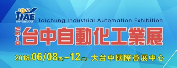 Taichung Automation Industry Exhibition 2018