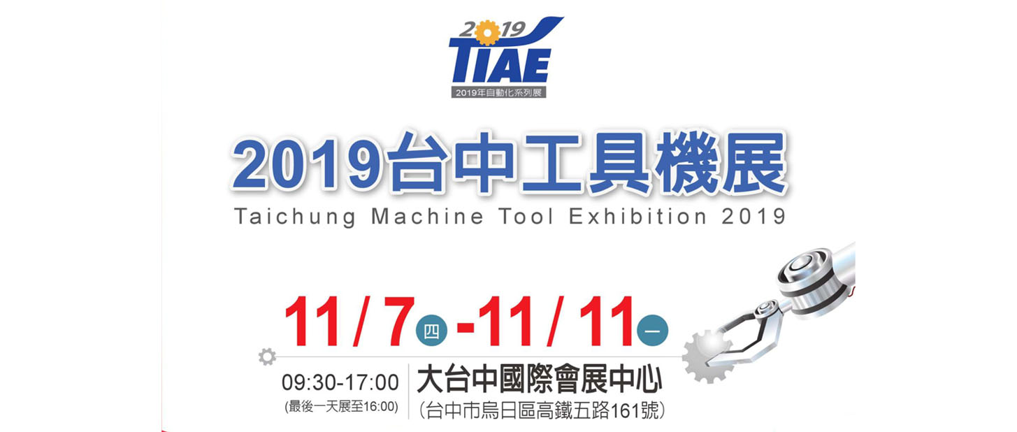 Taichung Machine Tool Exhibition 2019