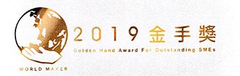 2019 Outstanding SMEs Golden Hand Award