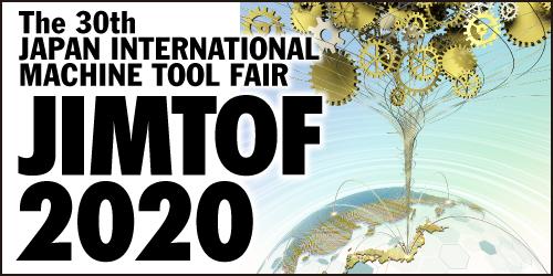 2020 日本國際工具機展