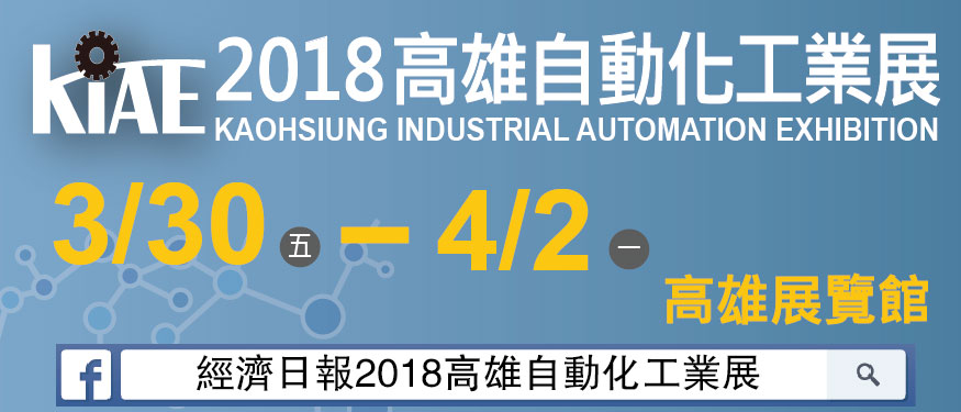 Kaohsiung Industrial Automation Exhibition 2018