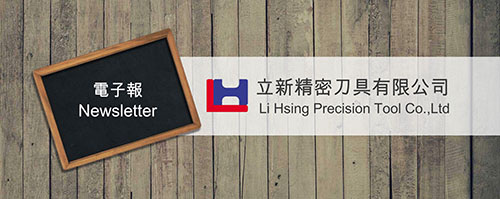 【Li Hsing newsletter】No.4 - Coolant carbide 2 Flutes High-Speed Drills