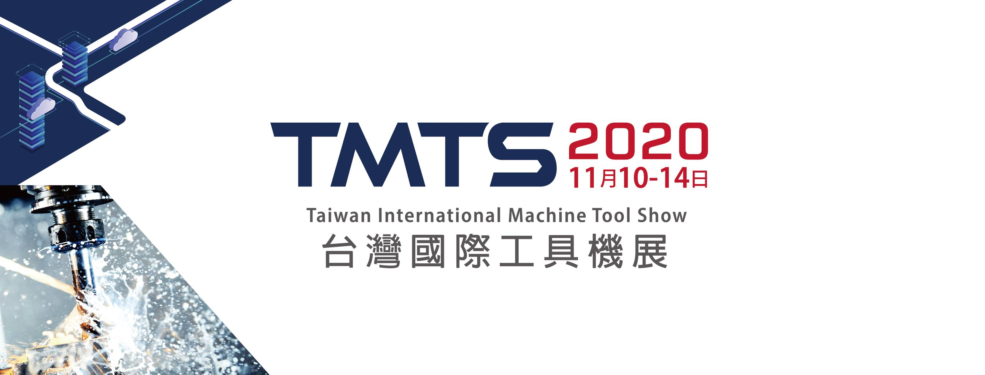 Taiwan International Machine Tool Show 2020